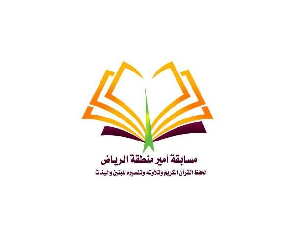 """""""مكنون"""" ترشح الدائري الغربي لاستضافة التصفية الثانية لمسابقة أمير الرياض"""
