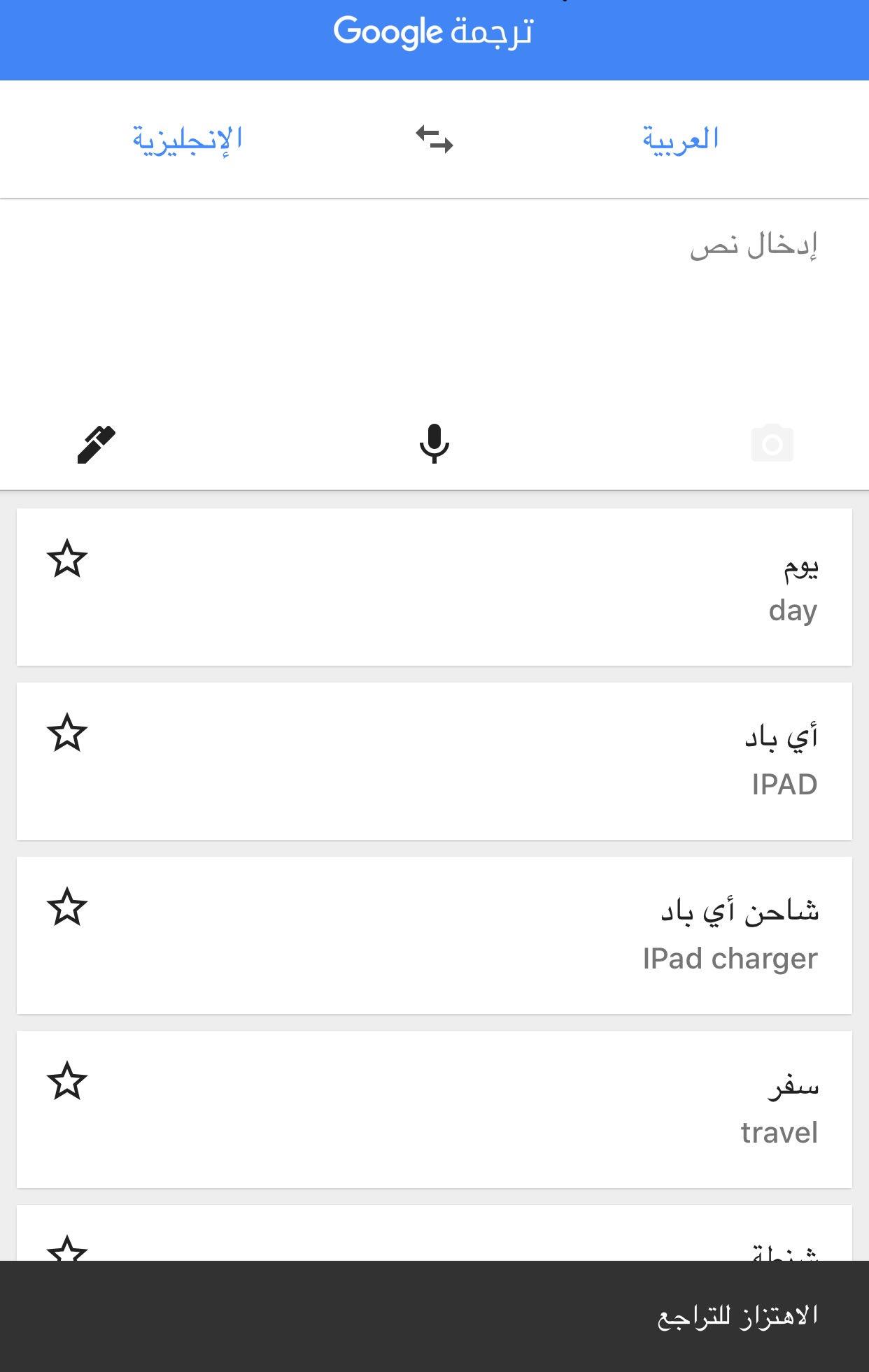 6 نصائح لمستخدمي تطبيق ترجمة جوجل على الهواتف الذكية