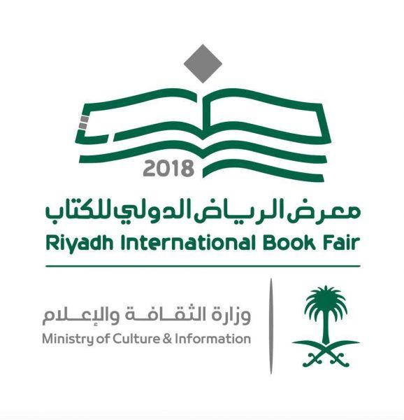 500 دار نشر عربية وعالمية..وأكثر من 80 فعالية ثقافية بمعرض الرياض الدولي للكتاب