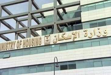 """""""الإسكان"""" تعتزم الإعلان عن أكثر من 20 ألف منتج ضمن الدفعة الثالثة لـ""""سكني 2018″"""