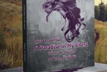 أول أديبة سعودية تترجم قصصها للغات أجنبيه