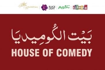 """بيت الكوميديا يقدم """"الديوانية"""" بجمعية الثقافة والفنون بالدمام الجمعة المقبل"""