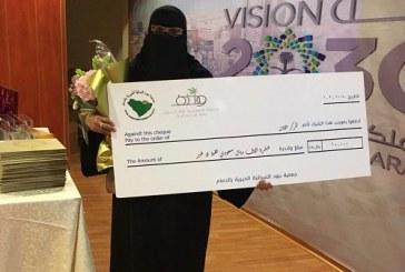 جمعية جود تحتفل بختام الجائزة المهنية الأولى من نوعها بالمملكة