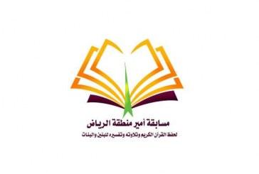 """""""مكنون"""" تستعد للتصفيات النهائية لمسابقة أمير الرياض"""