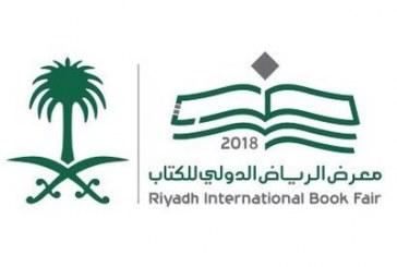 وزارة الثقافة والإعلام توضح حقيقة وجود كتب مخالفة في معرض الرياض الدولي للكتاب