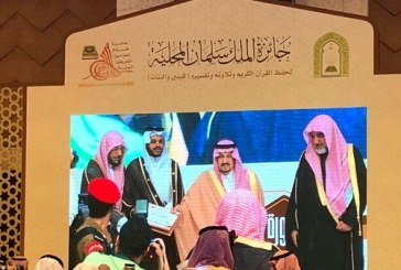 تحفيظ القرآن بالباحة تحقق المركز الثاني في مسابقة الملك سلمان