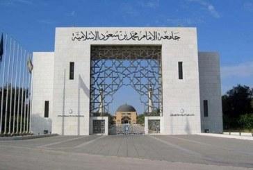 جامعة الإمام محمد سعود الإسلامية تعلن عن وظائف إدارية شاغرة