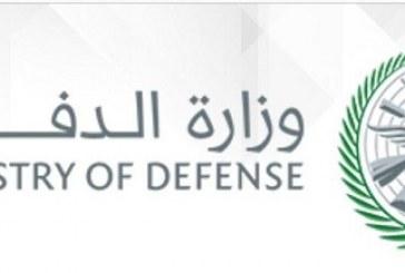 وزارة الدفاع تطلق شعارها الجديد مجسداً إرث القوات المسلحة ومكانتها