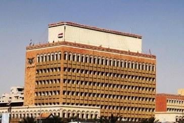 البنك المركزي اليمني  ينفى الانباء التي تحدثت عن تأجيل  الوديعة السعودية