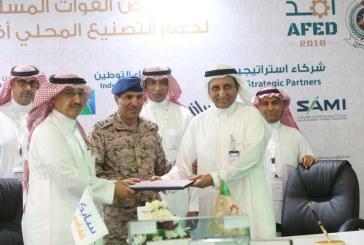 المؤسسة العامة للصناعات العسكرية توقع مذكرة تفاهم مع شركة سابك