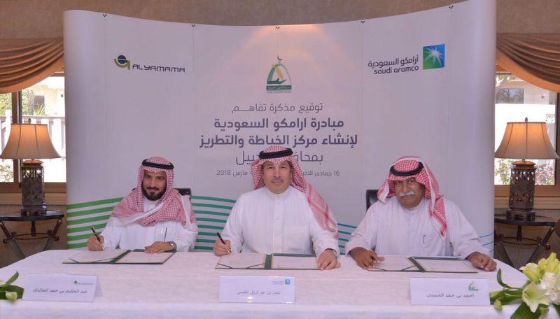 أرامكو السعودية توقع مذكرة تفاهم لإنشاء مركز جديد للخياطة والتطريز في محافظة الجبيل