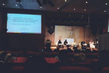 مؤتمر خبراء الإعاقة الدولي الثالث بعنيزة يختتم فعالياته بتوصيات مهمة