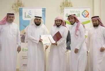 بيت الخبرة الدولي (AME) يكرم مكنون لحصولها على شهادة الآيزو العالمية