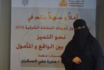 لأول مرة يقام ملتقى لمدربات المنطقة الشرقية في مدينة الخبر