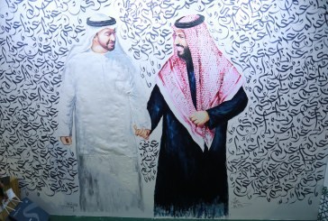 """جدارية مشتركة بين المملكة والإمارات لـ""""المحمدين""""تحاكي عمق العلاقات بين البلدين"""