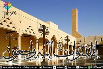 وفاة الأمير خالد بن عبدالله بن عبدالعزيز بن مساعد آل سعود