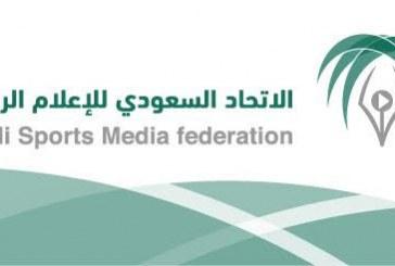 انطلاق البرنامج التدريبي لمديري المراكز الإعلامية بأندية الدوري السعودي للمحترفين