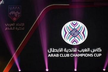 بطولة كأس العرب للأندية الأبطال تنطلق شهر أغسطس