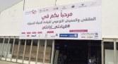 """الأميرة عبير بنت فيصل تطلق ملتقى ومعرض """" قيادتي ارادتي"""" للتوعية لقيادة المرأة للسيارة بالدمام"""