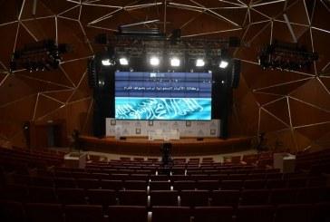 """"""" مركز مؤتمرات واس"""".. واجهة إعلامية شمال مدينة الرياض .. يضم مسرحًا يتسع لـ 356 شخصًا"""