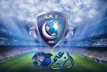 الهلال بطل الدوري السعودي للمرة 15 في تاريخه