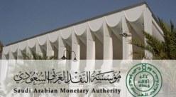 """""""النقد"""" توضح مواعيد عمل البنوك في شهر رمضان وإجازتي عيدي الفطر والأضحى"""