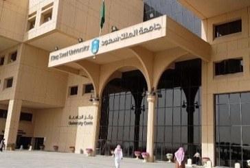 ندوة بجامعة الملك سعود عن «إعادة الأمل.. الأمن والاستقرار والتنمية في اليمن»