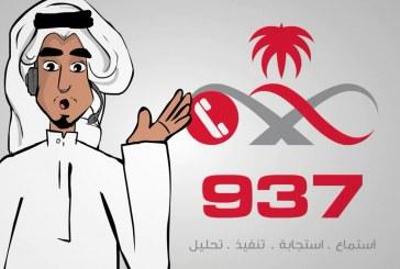 مركز (937) بالصحة يتلقى أكثر من 44 ألف إتصال ويُقدم 22 ألف إستشارة طبية