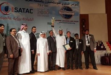 ختام فعاليات المؤتمر السنوي للتوستماسترز بالمملكة للقطاع ٧٩ تحت شعار القيادة برؤية عالمية