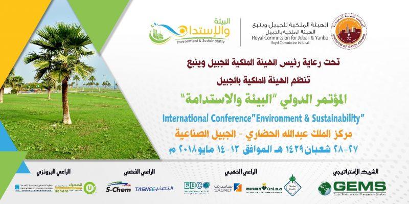 مؤتمر البيئة والاستدامة بالجبيل يبحث ابرز القوانين والأنظمة المطبقة عالمياً في حماية البيئة