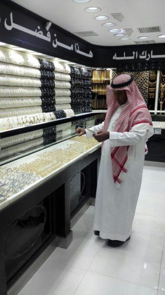 ضبط 963 مخالفة في المحلات الذهب والمجوهرات بمختلف المناطق