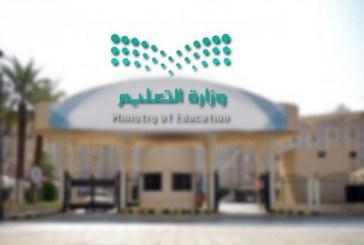 """""""التعليم"""" تشكل لجنة لدراسة نظام """"الأداء الوظيفي"""" الجديد الصادر من الخدمة المدنية"""