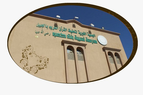 جمعية الجبيل تحتفل بأصغر حافظة لكتاب الله فاطمة:تاج الوقار وفاء ورد جميل الوالدين