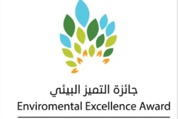 الأرصاد تعلن الفائزين بجائزة التميز البيئي
