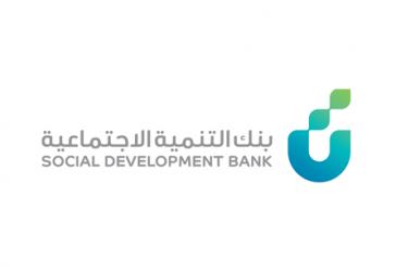 بنك التنمية الاجتماعية ينظم فعالية العطاء القانوني لـ 500 من رواد ورائدات الأعمال