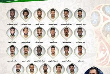 القائمة النهائية للمنتخب السعودي لمونديال روسيا 2018 تخلو من نواف العابد