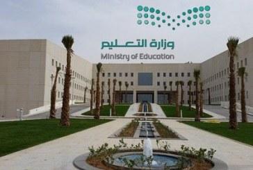 «التعليم» تعلن أسماء المرشحات مبدئيا لشغل 4855 وظيفة تعليمية