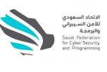 الوظائف بالمركز الوطني لتقنية أمن المعلومات