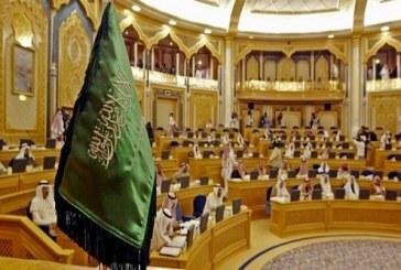 الشورى يناقش تعديل نظام إيرادات الدولة والترشيد الغذائي الاثنين المقبل