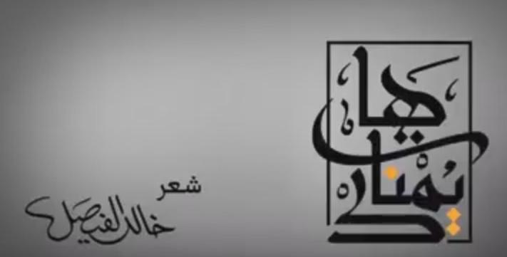 """بالفيديو ..""""هات يمينك"""" جديد الأمير خالد الفيصل"""