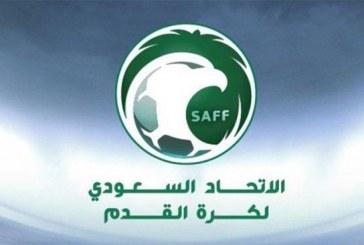 اتحاد الكرة يقرر زيادة عدد المحترفين الأجانب بأندية الدوري إلى 8 وعدد اللاعبين إلى 30 لاعباً