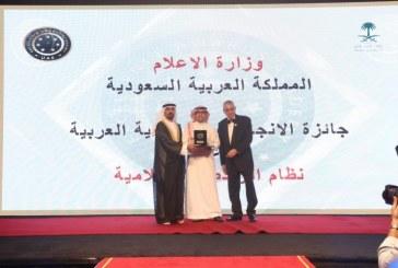 وزارة الإعلام تفوز بجائزة الإنجازات الحكومية المتميزة 2018 بدبي