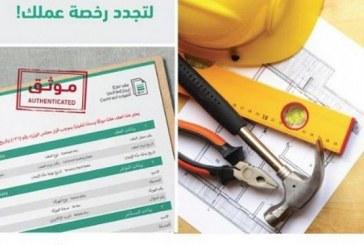 ربط إصدار أو تجديد رخص العمل بتوثيق عقد الإيجار السكني
