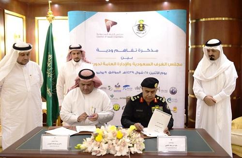 الأمن العام يوقع مذكرة تفاهم مع مجلس الغرف السعودية