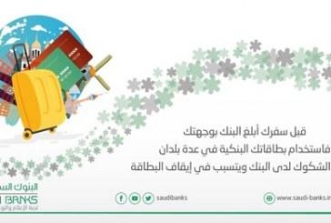 نصيحة من البنوك السعودية لمنع إيقاف بطاقتك أثناء سفرك
