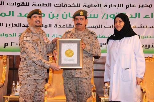 مستشفى القوات المسلحة بالظهران يحصل على شهادة الإعتماد ( JCI)