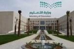 وزارة التعليم تصدر دليل ضوابط مشاركة الطلاب والطالبات في الفعاليات الخارجية