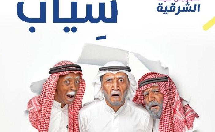 """""""شياب الكويتية"""" تقدم أول عروضها بمهرجان #صيف_الشرقية39"""
