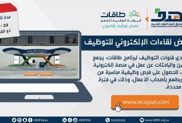 هدف : 129 منشأة تعرض 8 آلاف فرصة عمل في معرض لقاءات الإلكتروني