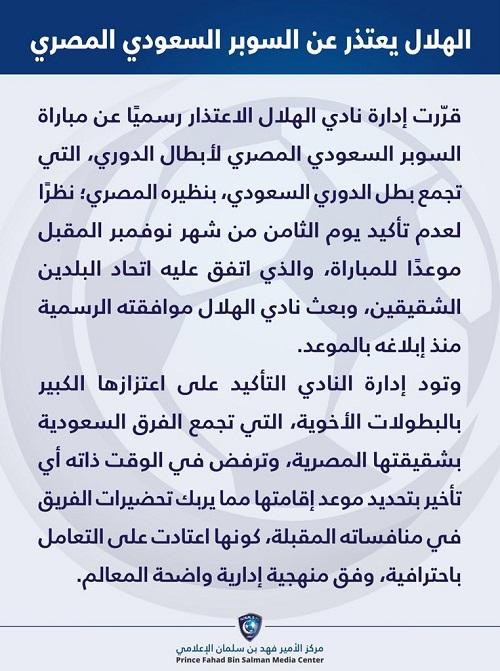 الهلال يعتذر عن المشاركة في السوبر السعودي المصري